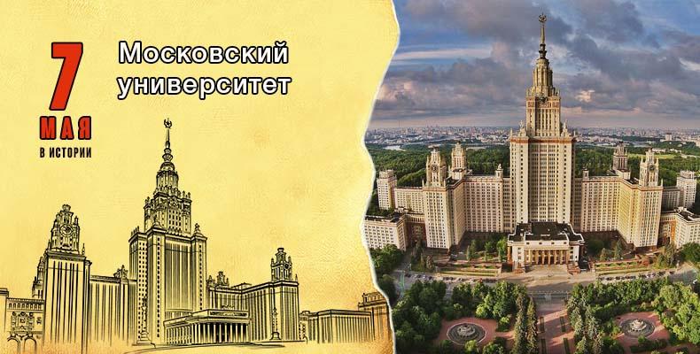 7 мая. Московский университет