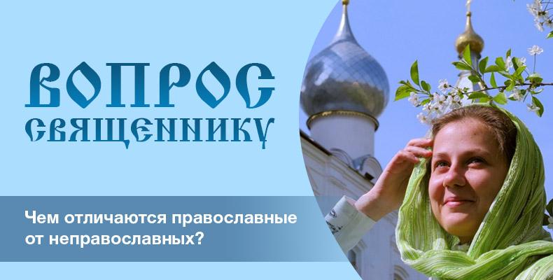 Чем отличаются православные от неправославных