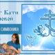Христианская символика | Тест Кати Р.
