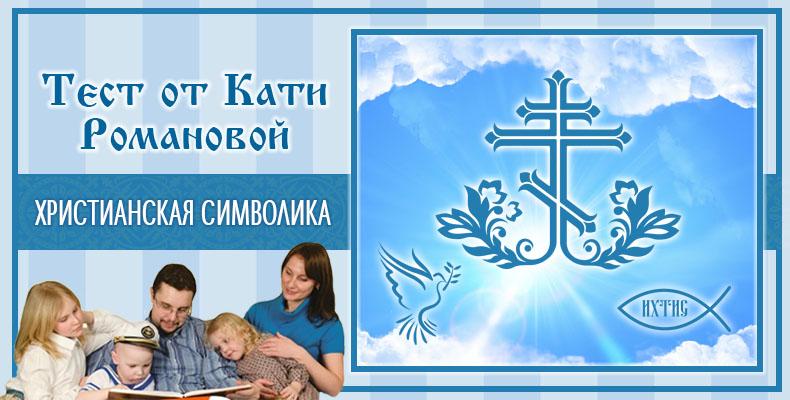 Христианская сиХристианская символика. Тест К.Рмволика. Тест К.Р