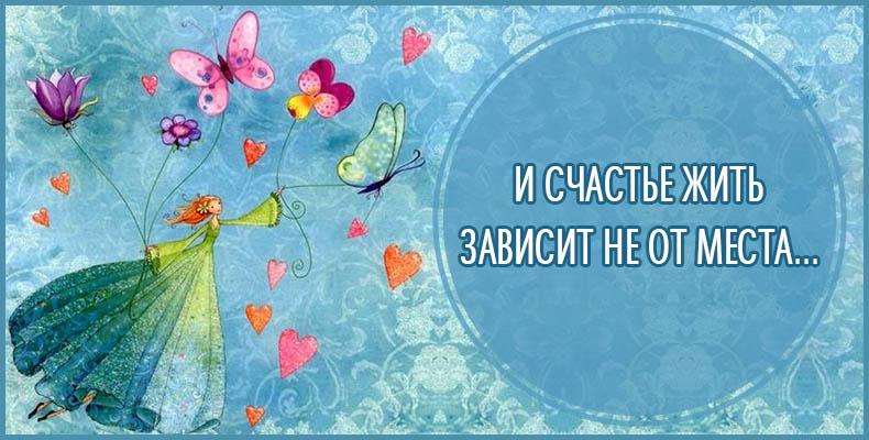 И счастье жить зависит не от места...