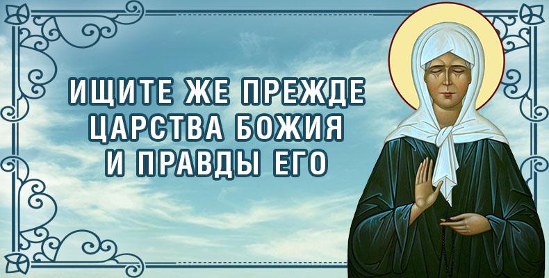 Ищите же прежде Царства Божия и правды Его