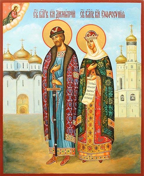 Князь Димитрий Донской и Евфросиния Московская