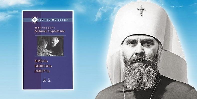 Митрополит Антоний Сурожский «Жизнь, болезнь, смерть»