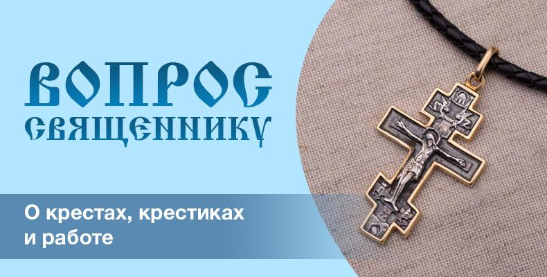 О крестах, крестиках и работе