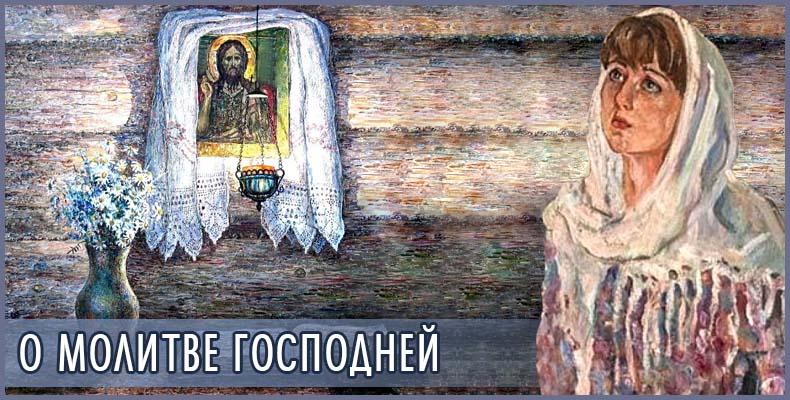 О молитве Господней