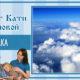 Облака | Тест Кати Р.