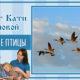 Перелетные птицы | Тест Кати Р.