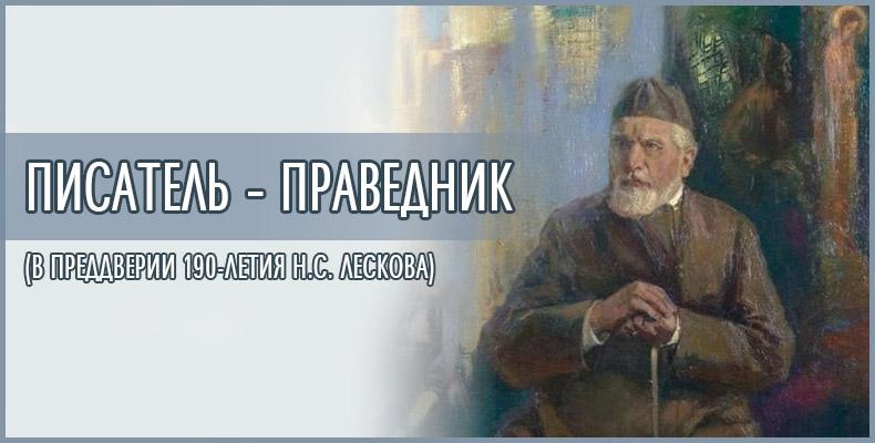 Писатель – праведник (в преддверии 190-летия Н.С. Лескова)