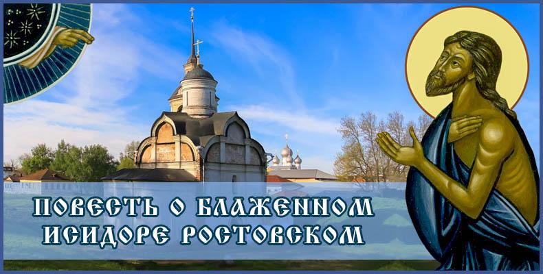Повесть о блаженном Исидоре Ростовском
