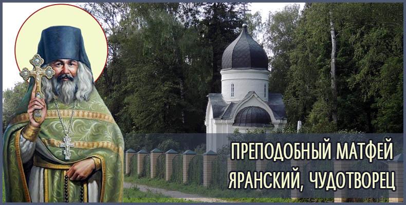Преподобный Матфей Яранский, Чудотворец