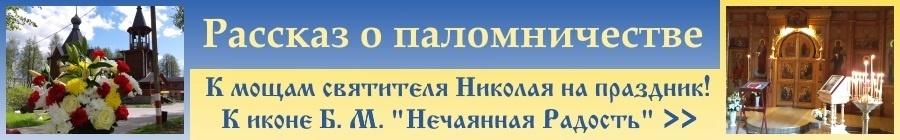 Рассказ о паломничестве к святителю Николаю