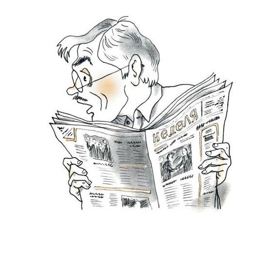 С газетой в руках