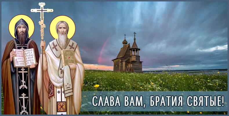 Слава Вам, братия святые!