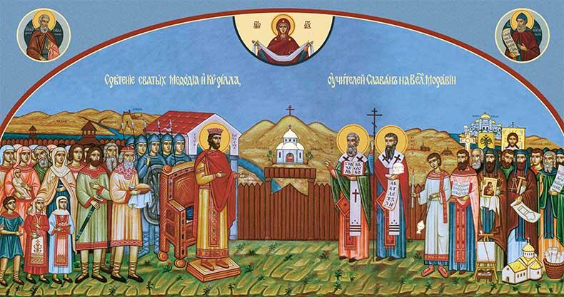 Сретение святых Мефодия и Кирилла