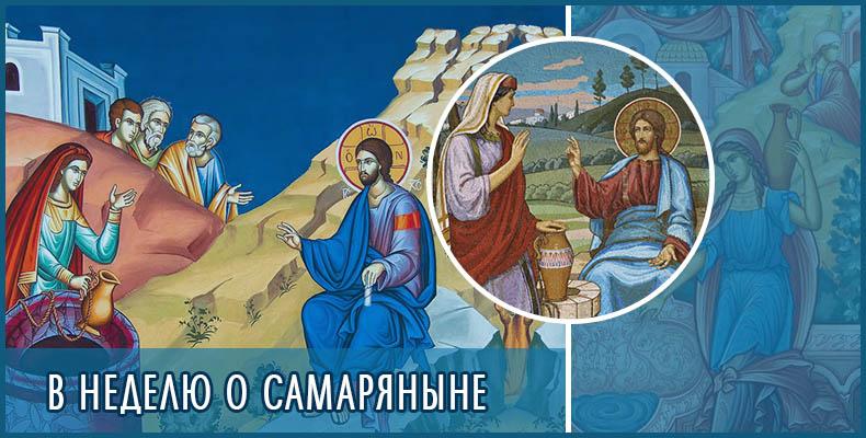 В неделю о самаряныне