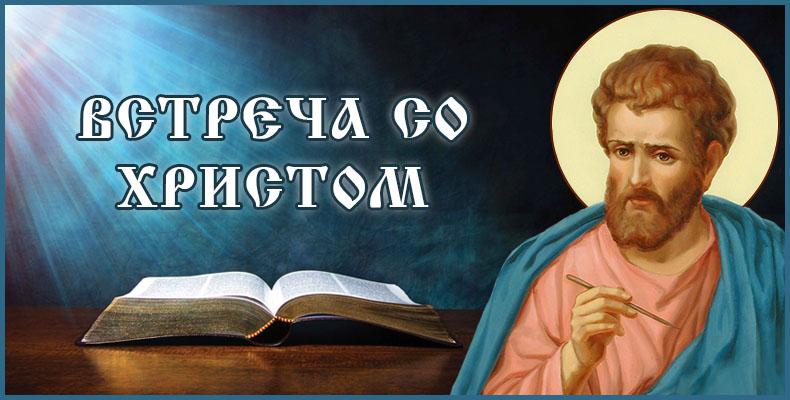 Встреча со Христом