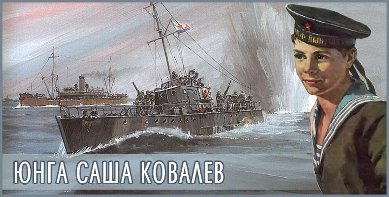 Юнга Саша Ковалёв
