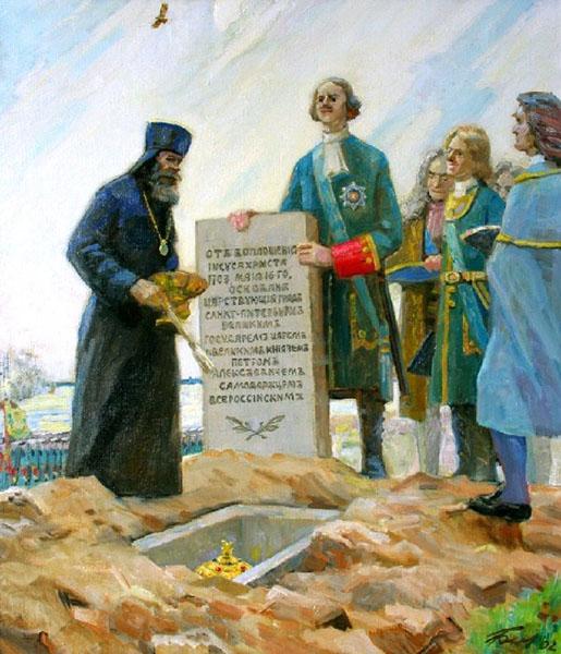Заложение Санкт-Петербурга