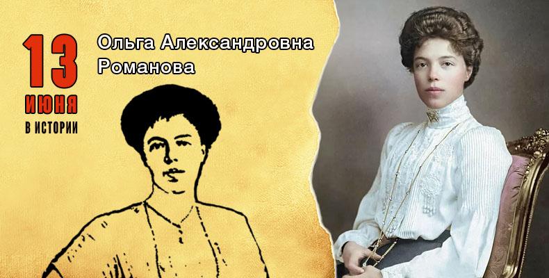 13 июня. Ольга Александровна Романова
