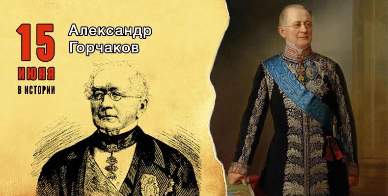 15 июня. Александр Горчаков