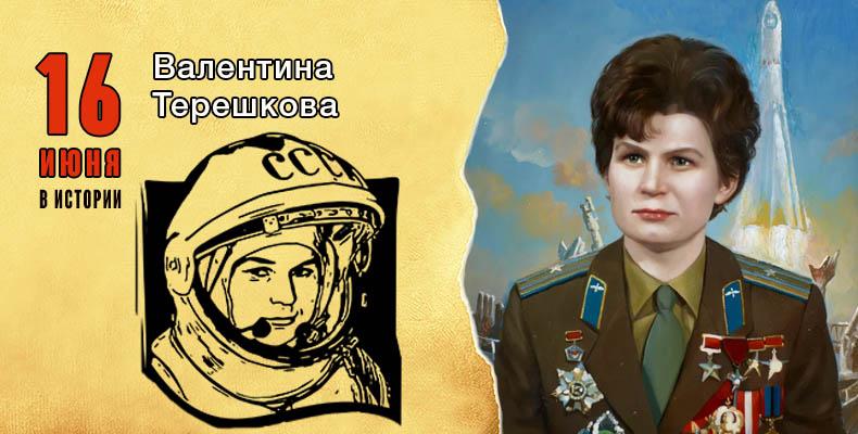 16 июня. Валентина Терешкова