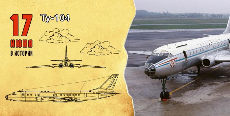 17 июня. Ту-104