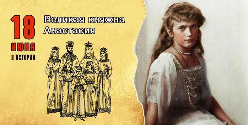 18 июня. Великая княжна Анастасия