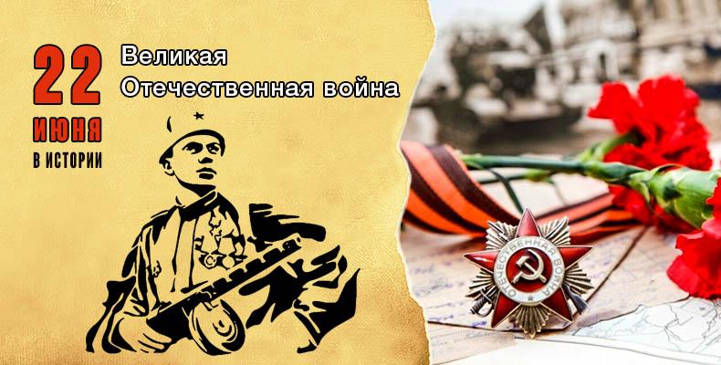 22 июня. Великая Отечественная война