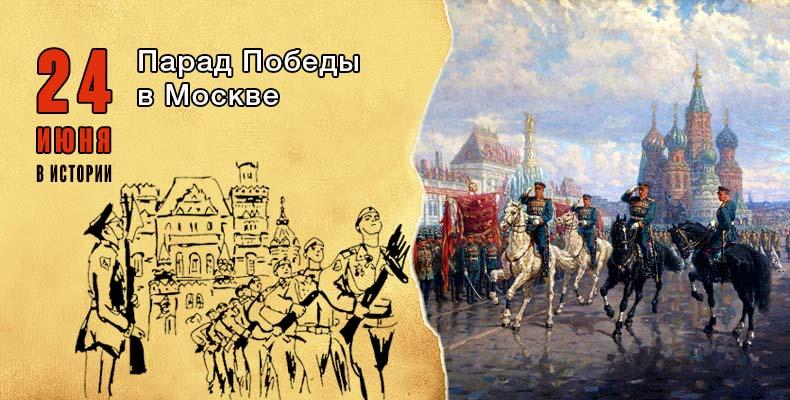 24 июня. Парад Победы в Москве