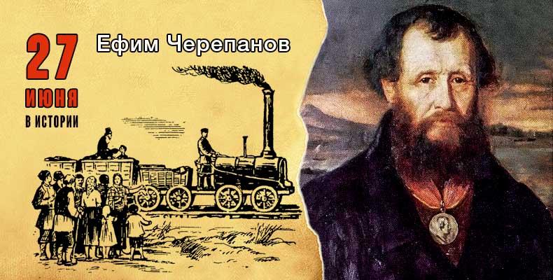 27 июня. Ефим Черепанов