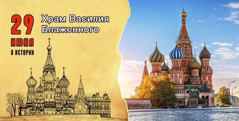 29 июня. Храм Василия Блаженного