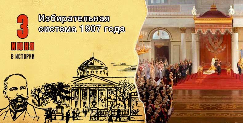 3 июня. Избирательная система 1907 года
