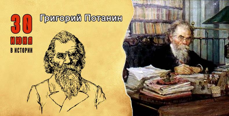 30 июня. Григорий Потанин