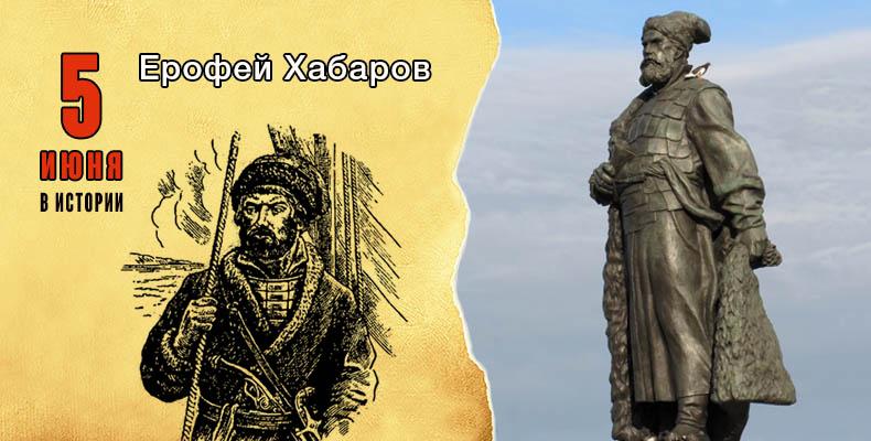 5 июня. Ерофей Хабаров