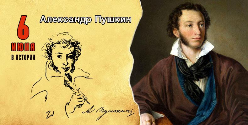 6 июня. Александр Пушкин