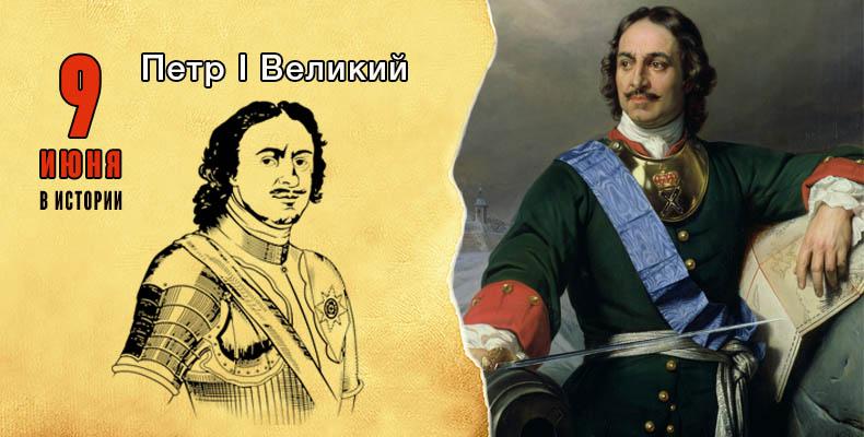 9 июня. Петр I Великий