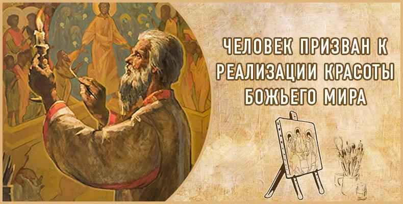 Человек призван к реализации красоты Божьего мира