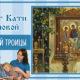День Святой Троицы | Тест Кати Р.