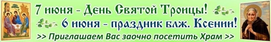 На Святую Троицу и на праздник блж. Ксении — в Храм!