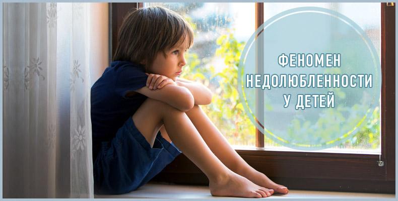 Феномен недолюбленности у детей