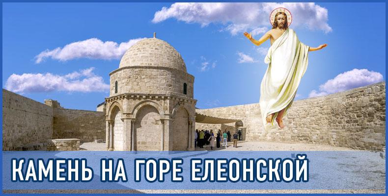 Камень на горе Елеонской