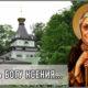 Молилась Богу Ксения…