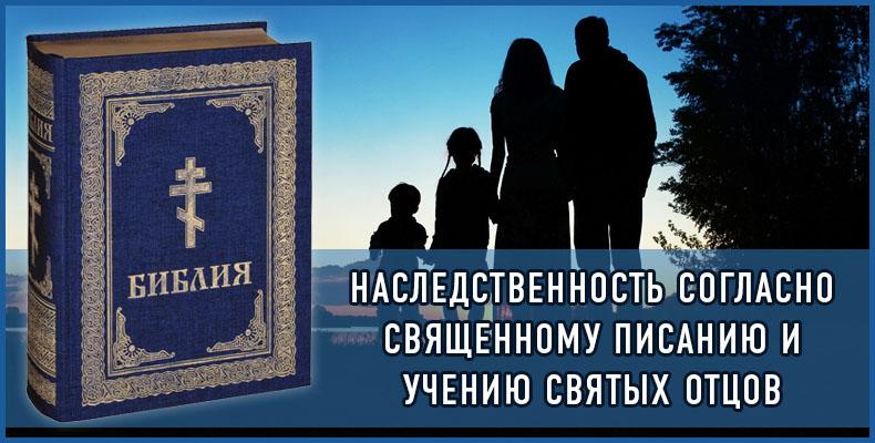 Наследственность согласно Священному Писанию и учению Святых Отцов