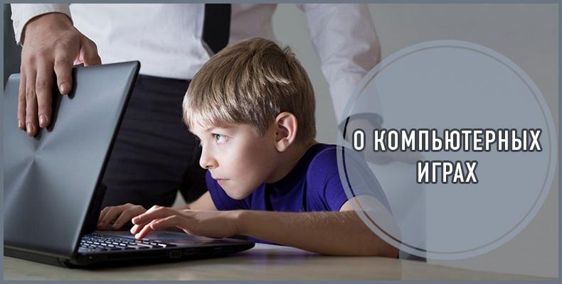 О компьютерных играх