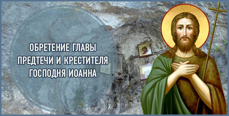 Обретение главы Предтечи и Крестителя Господня Иоанна