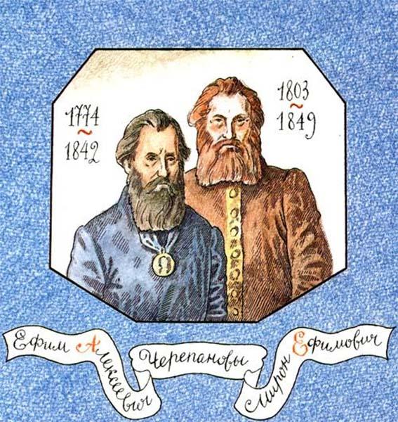 Отец и сын Черепановы