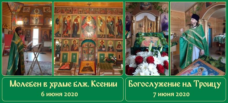 Паломничество к блаженной Ксении и на Троицу