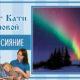 Северное сияние | Тест Кати Р.