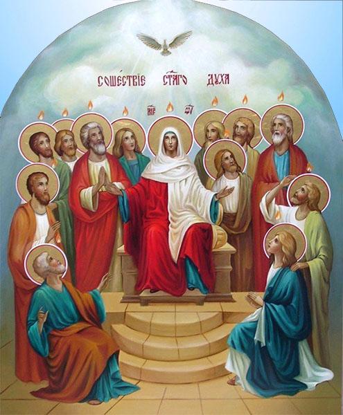 Сошествие Святаго Духа в день Пятидесятницы
